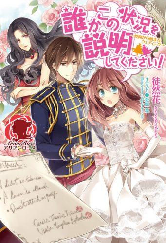 Dareka-Kono-Joukyou-wo-Setsumei-Shite-Kudasai-novel-341x500 ¿Qué es Akuyaku Reijou y por qué debería preocuparte? [Definition; Meaning]