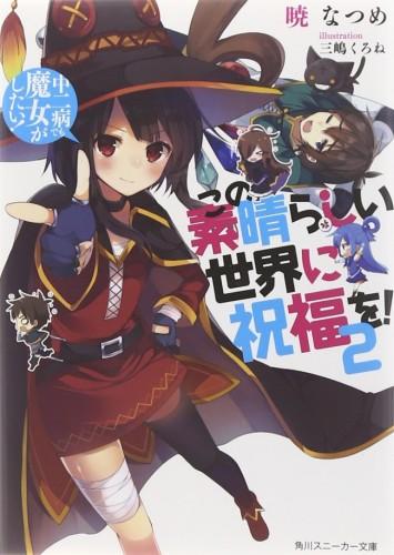 konosuba-new-illust-452x500 Kono Subarashii World ni Shukufuku wo-última actualización