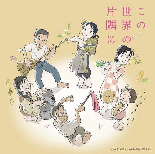 kono-sekai-no-katasumi-ni-Wallpaper-347x500 en este rincón del mundo y la mezcla de fantasía e historia