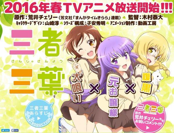 sansha-sanyo-girls ¡Se anunció la protagonista del anime Sansha Sanyou!