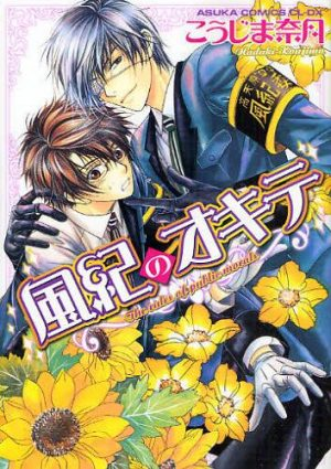 Bokura-no-Oukoku-manga-300x418 [Fujoshi Friday] 6 cómics como Ogura no Kuni (nuestro reino) [Recommendations]