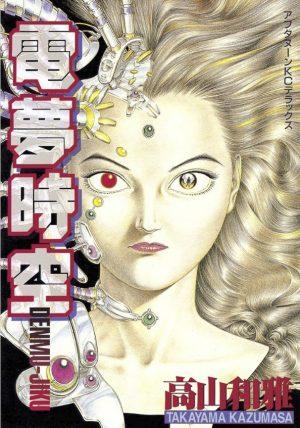 AKIRA-manga-300x433 6 Comics como Akira [Recommendations]