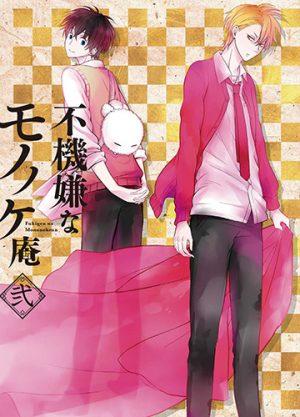 Jingai-san-no-yome-300x450 6 Anime como Jingai-san-no ome [Recommendations]
