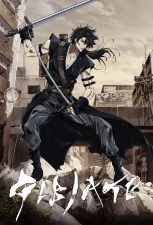 Gibiate-DVD-300x441 6 Anime como Gibiate [Recommendations]