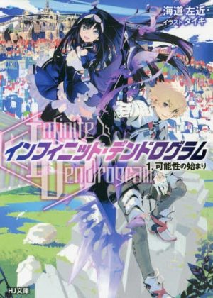 "Infinite-Dendrogram-1--300x420 La animación MMORPG ""Infinite Dendrogram"" anuncia que Aoi Yuuki se ha unido al elenco."