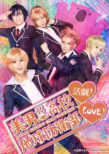 binankoukou-560x315 Binan Koukou Chikyuu Bouei-bu amor!Anuncio del segundo elenco de la obra de teatro