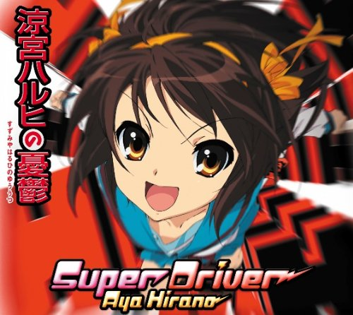 Suzumiya-Haruhi-no-Yuutsu-cd top 5 personajes de anime controvertidos