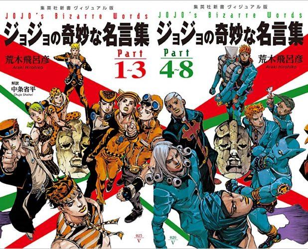JoJo-no-Kimyou-na-Bouken-Wallpaper-2-618x500 Los 5 mejores JoBros en JoJo no Kimyou na Bouken (JoJo's Bizarre Adventure)