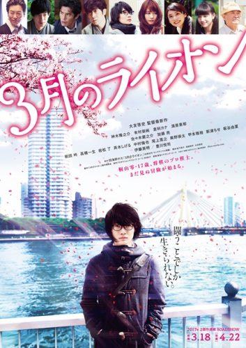 sangatsu-no-lion-LA-poster-353x500 Póster en vivo de Sangatsu no Lion y pantalla PV