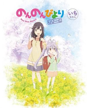 Hotaru-Ichijou-Non-Non-Biyori-wallpaper-603x500 6 ¡Anime Waifu proviene de un nuevo juego como Aoba! [Recommendations]