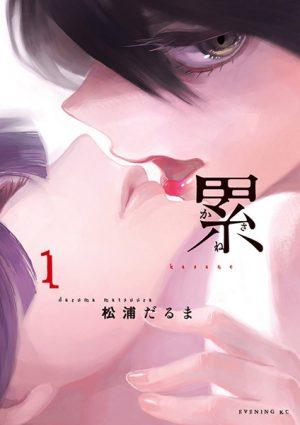 web-manga-cover-Kasane-300x425 Kasane | ¡Leer manga gratis!
