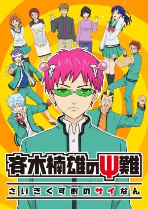 Mob-Psycho-100-Key-Visual-3-300x421 6 Anime como Mob Psycho 100 [Recommendations]