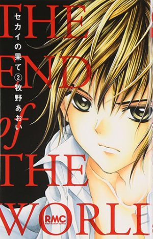 Taiyou-no-Uta-manga-300x462 Top 10 Manga de Romance Triste [Best Recommendations]