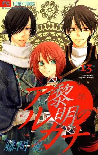 Reimei-no-Arcana-manga-2 Reimei no Arcana (Dawn of the Arcana) Vol.10 revisión de manga