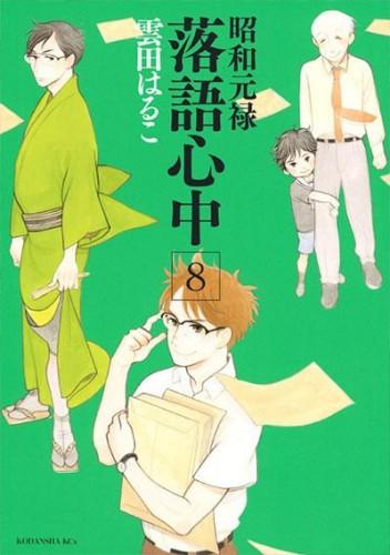 "showgenroku-352x500 La animación ""Showa Genroku Rakugo Shinjuu"" se emitirá en enero de este año."