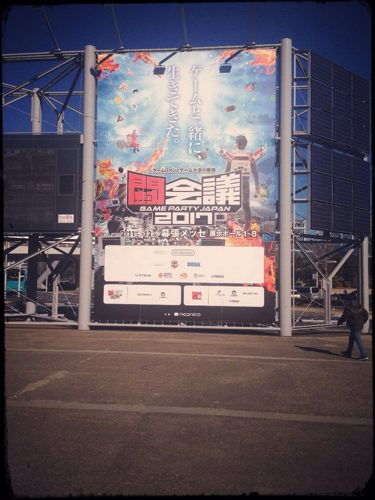 tokaigi-2017-showIMG_4293-375x500 Tokaigi 2017 Japanese Game Party-Impresiones después del espectáculo