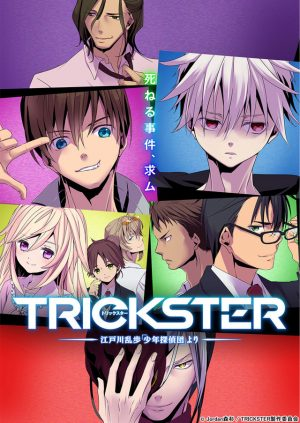 Trickster-Key-Visual-2-20160728013134-300x423 Trickster-Otoño 2016 e Invierno 2017